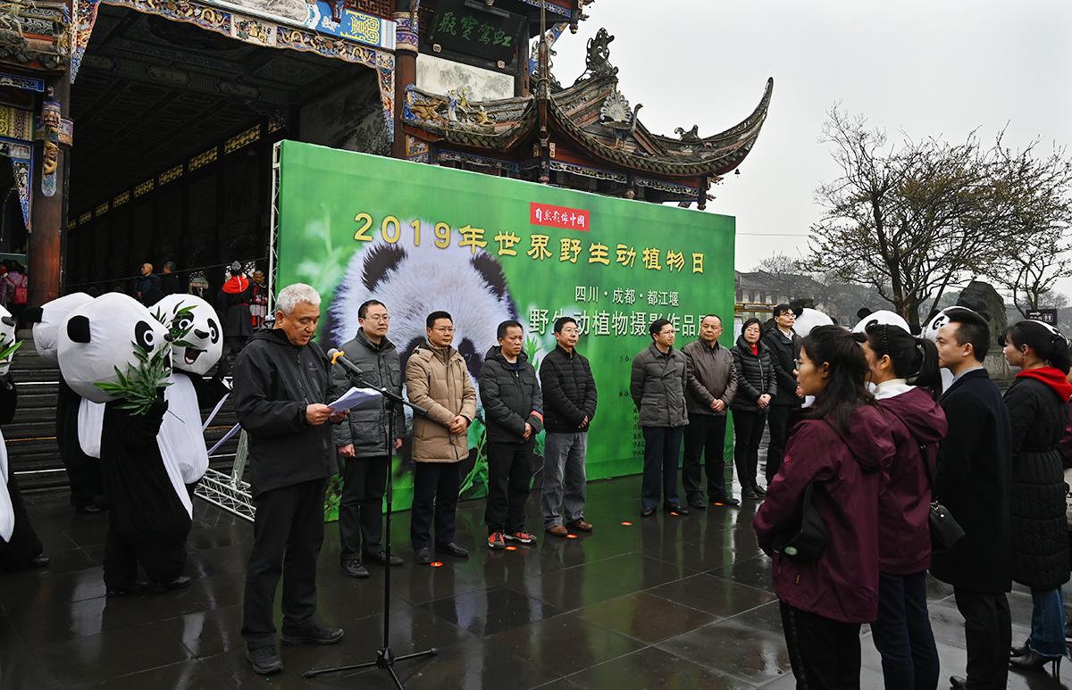 中国野生动物保护协会常务理事谢建国致辞