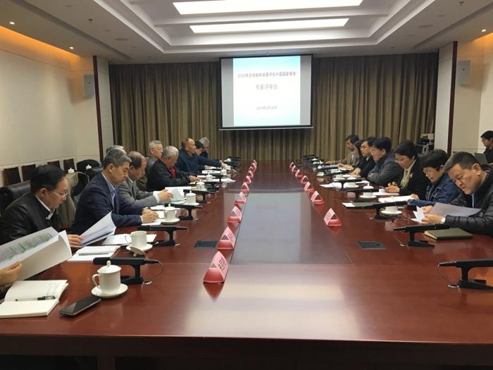 森林资源调查报告_《2020年全球森林资源评估中国国家报告》通过评审_业务动态 ...