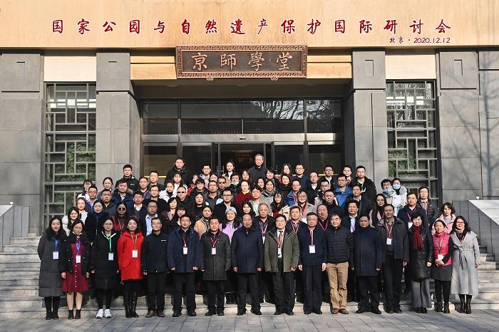 北京兴博旅投规划设计院受邀参加《国家公园与自然遗产保护国际研讨会》(图1)