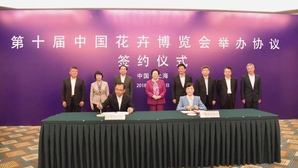 第十届中国花卉博览会签约仪式在上海举行