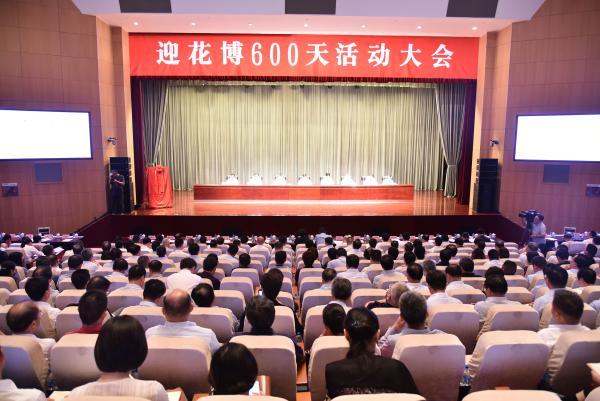 迎花博600天活动大会在上海崇明举办