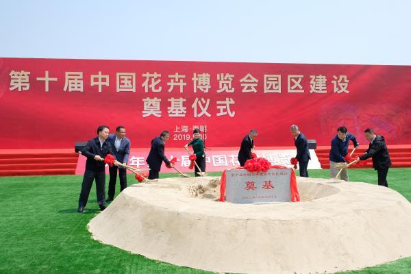 第十届中国花博会园区建设奠基仪式在上海举行