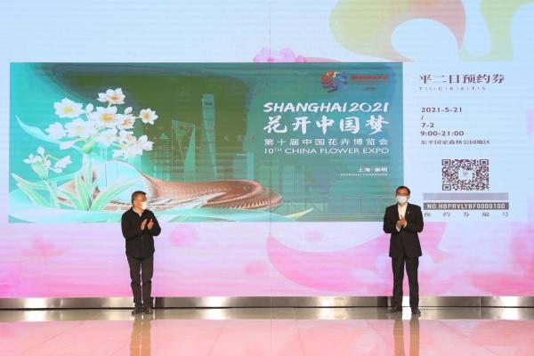 第十届中国花卉博览会倒计时100天活动举行