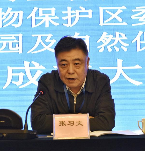 """我院承办的""""中国野生动物保护协会野生动物保护区委员"""