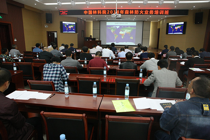 中国林科院2018年森林防火视频培训班在热林陨石新业务图片