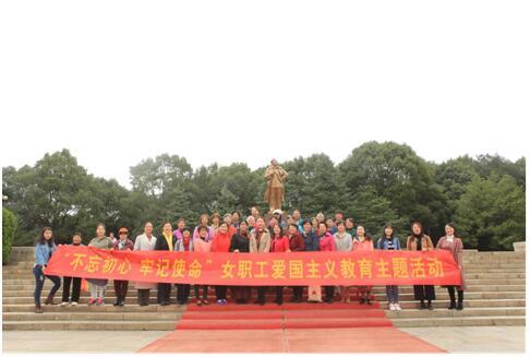 中南院组织开展女职工爱国主义教育主题活动