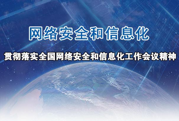 贯彻落实全国网络安全和信息化工作会议