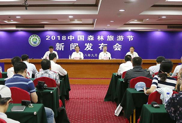 2018中国森林旅游节新闻发布会