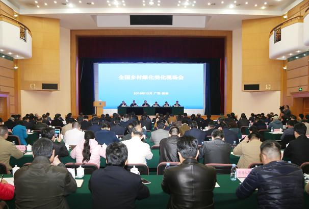 全国乡村绿化美化现场会在广西桂林召开