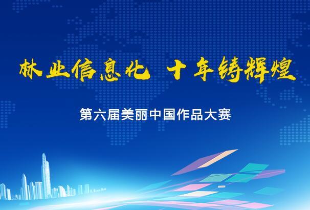 """""""林业信息化 十年铸辉煌""""——第六届美丽中国作品大赛"""