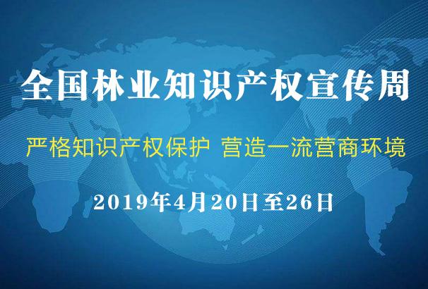 2019年全国林业知识产权宣传周
