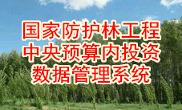 防护林投资数据管理系统
