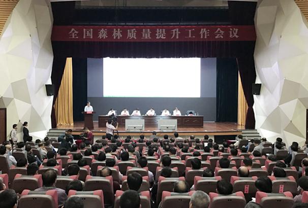 全國森林品質提升工作會議在江西召開