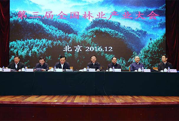 第三屆全國林業產業大會在京召開