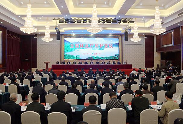 2017年全國林業廳局長會議在福建省三明市召開