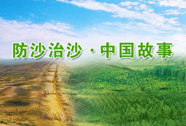 防沙治沙•中國故事