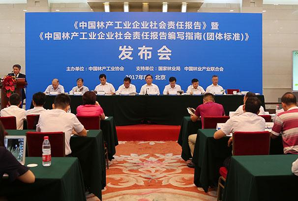 《中國林產工業企業社會責任報告》發佈會