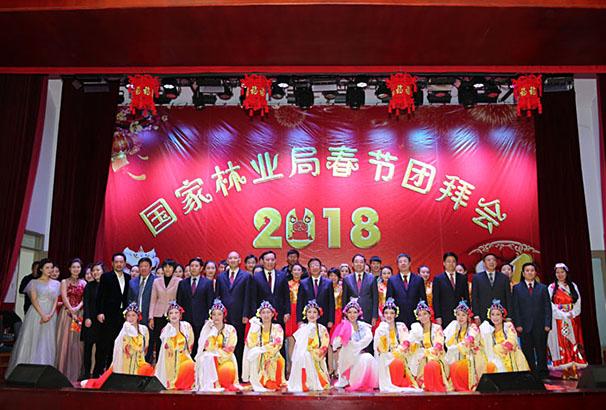 國家林業局舉行2018年春節團拜會