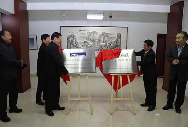国家林业局东北虎豹监测与研究中心正式成立