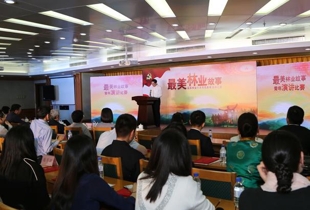 """国家林业和草原局举办""""最美林业故事""""青年演讲比赛"""