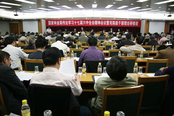 国家林业局传达学习十七届六中全会精神会议暨