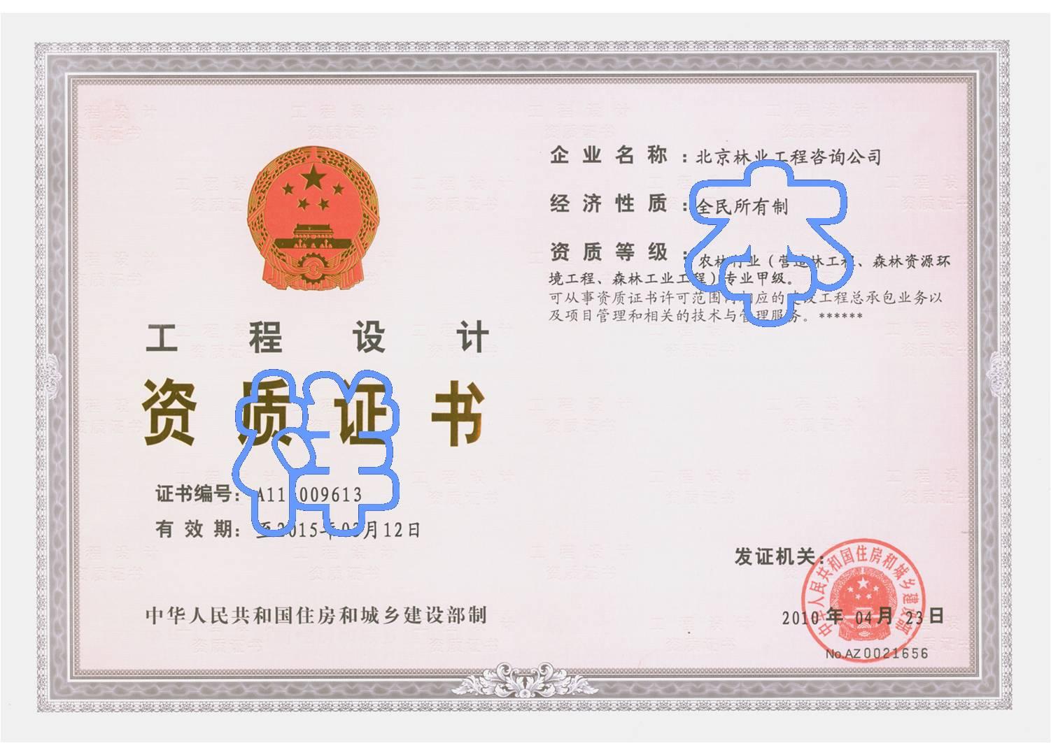 工程设计专业甲级资质证书