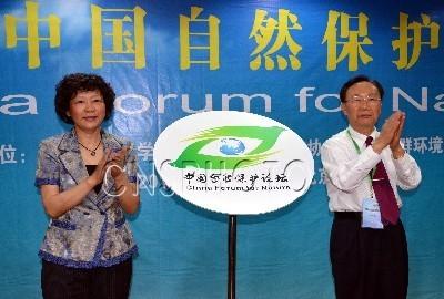 印红副局长和中国野生动物保护协会会长赵学敏为中国自然保护论坛