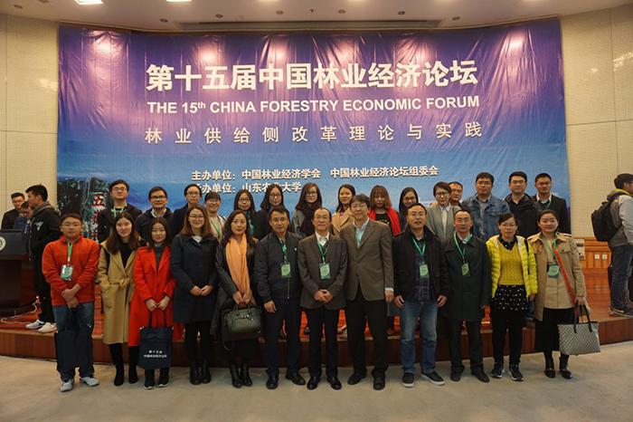 中国林科院科信所专家参加第十五届中国林业经济论坛