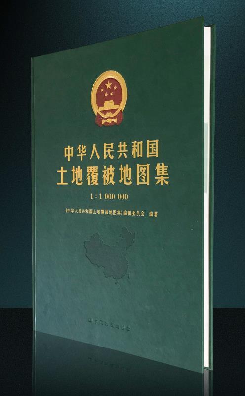 世界首部土地覆被地图集见证中国20年巨变
