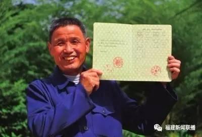 武平县捷文村民李桂林,拿到了中国第一本林权证图片